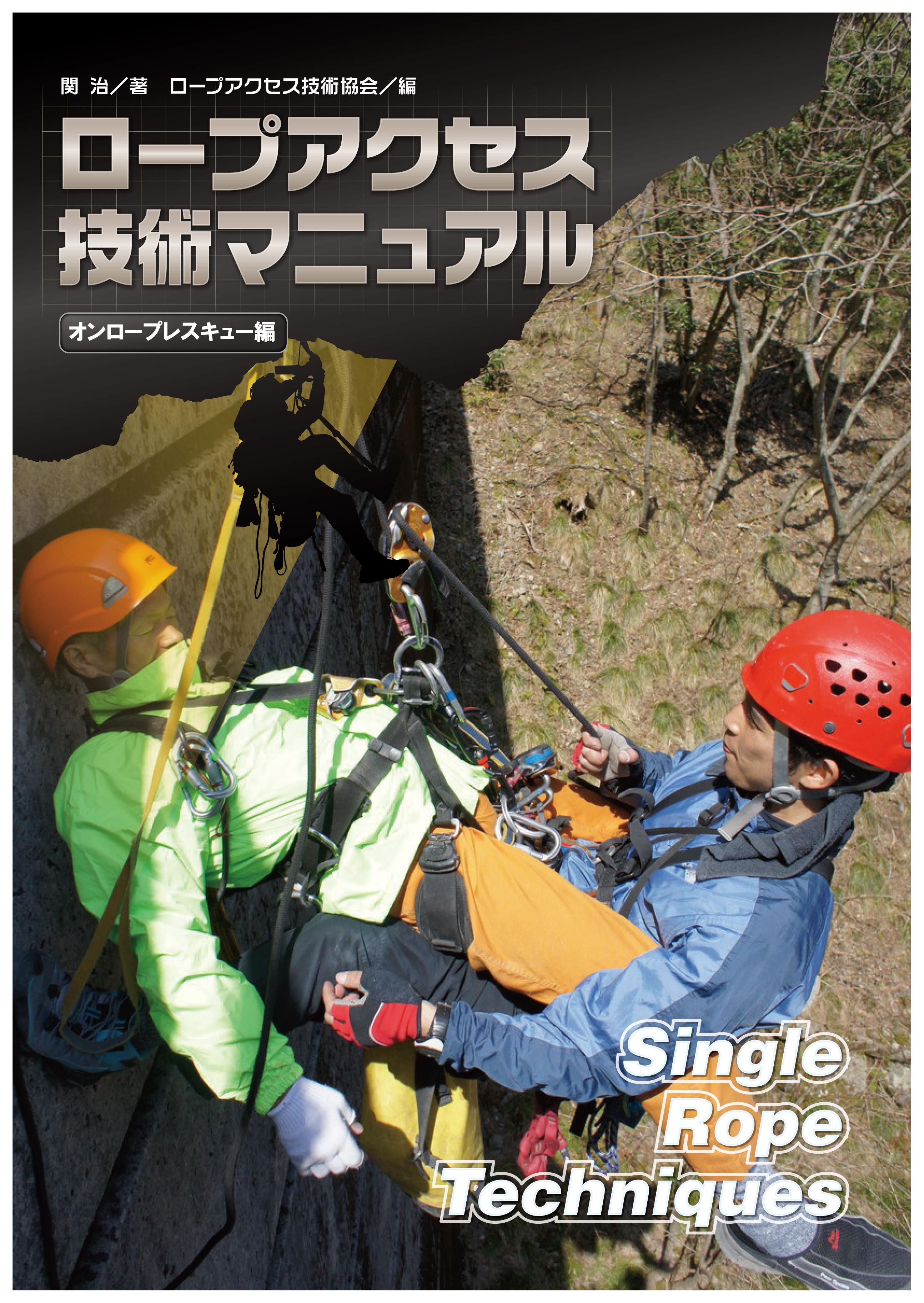 ロープアクセス技術マニュアル オンロープレスキュー編【送料無料】