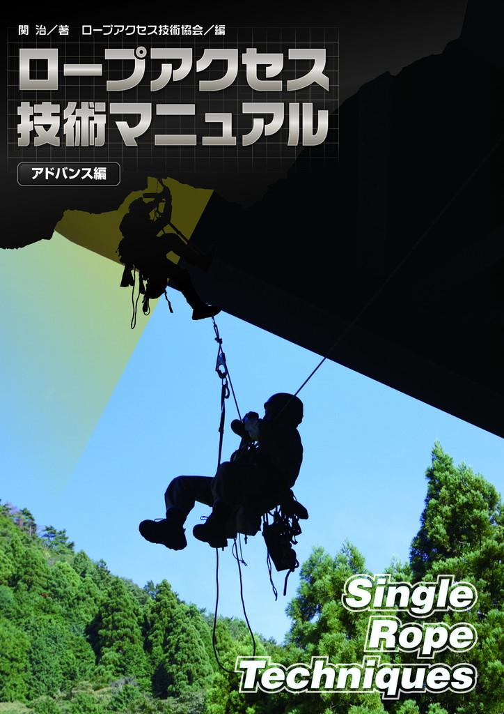 ロープアクセス技術マニュアル アドバンス編 【送料無料】
