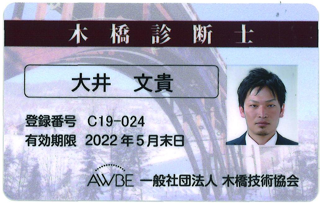 木橋診断士